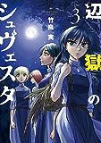 辺獄のシュヴェスタ(3) (ビッグコミックス)