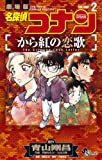 名探偵コナン から紅の恋歌 (2) (少年サンデーコミックス)