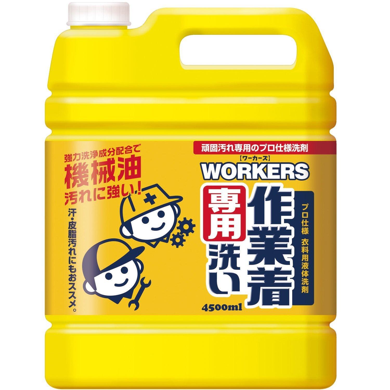 【NSファーファジャパン】WORKERS 作業着液体洗剤 業務用 4500ml ×20個セット B00VDI4DF6