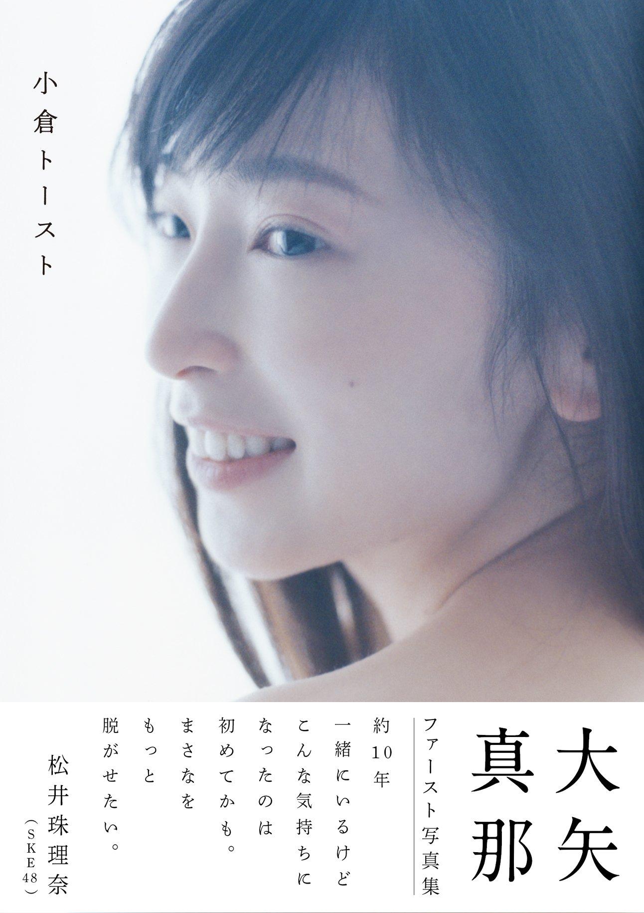 大矢真那 1st写真集 『小倉トースト』 (発売日: 2018/4/29)