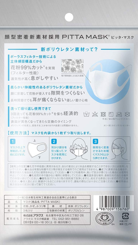 マスク 手洗い 方法