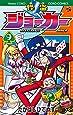 怪盗ジョーカー 9 (てんとう虫コロコロコミックス)