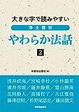 大きな字で読みやすい 浄土真宗 やわらか法話2