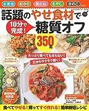 話題のやせ食材で糖質オフ350品 (ヒットムック料理シリーズ)
