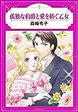 孤独な伯爵と愛を紡ぐ乙女 (エメラルドコミックス/ハーモニィコミックス)