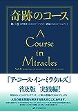 奇跡のコース 第二巻