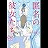 匿名の彼女たち(2) (ヤングマガジンコミックス)