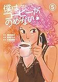僕はコーヒーがのめない(5) (ビッグコミックス)