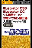 Illustrator CS6/CCで入稿用データを作成する方法・第三部入稿用データチェック編