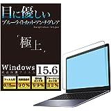 【Windows 15.6 型 ワイド】極上 ブルーライトカット 超高精細アンチグレア 液晶保護 フィルム 国内正規品 メーカー30日保証付 Agrado