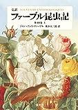 完訳 ファーブル昆虫記 第10巻 上