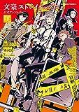 文豪ストレイドッグス 公式アンソロジー ~暁~ (角川コミックス・エース)