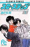 スローステップ(7) (ちゃおコミックス)