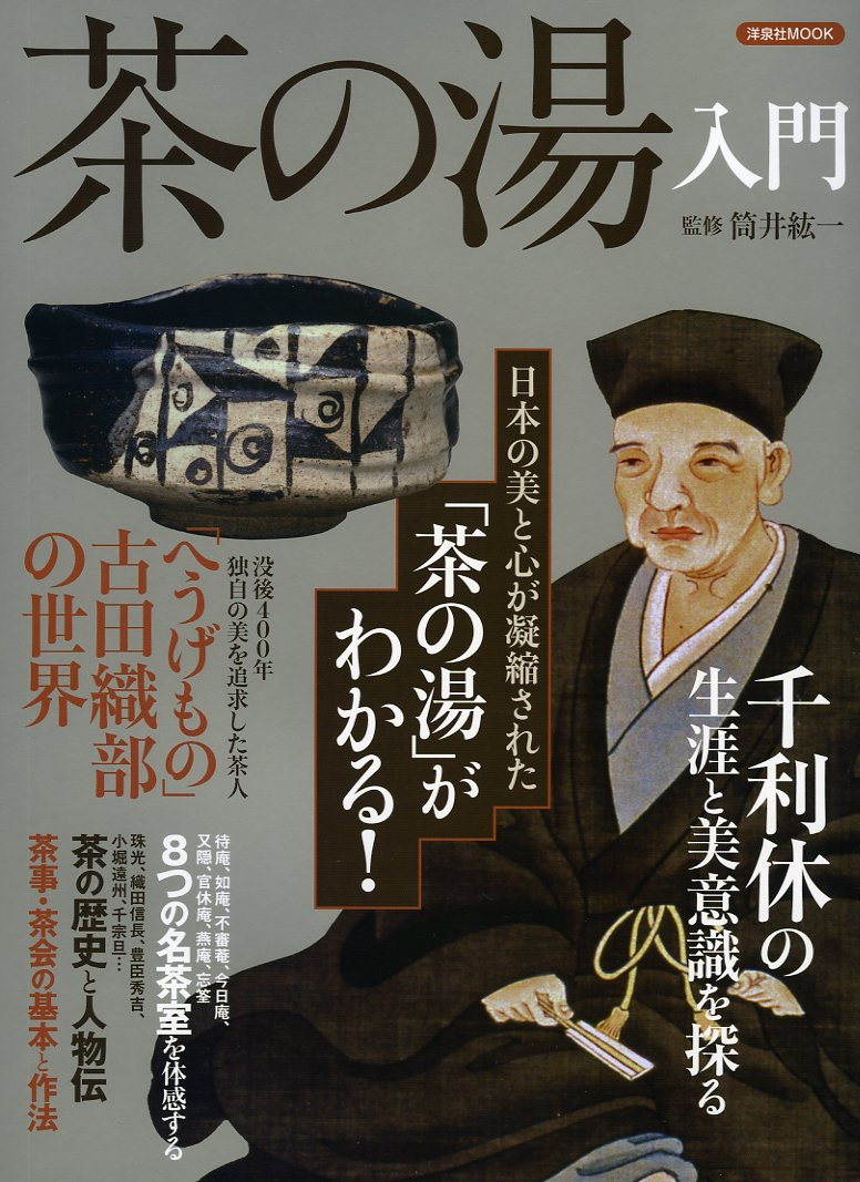 茶の湯入門 (洋泉社MOOK)   筒井...