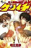 史上最強の弟子 ケンイチ 59 (少年サンデーコミックス)