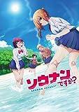 TVアニメ「ソウナンですか?」Blu-ray BOX