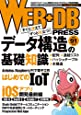WEB+DB PRESS Vol.91