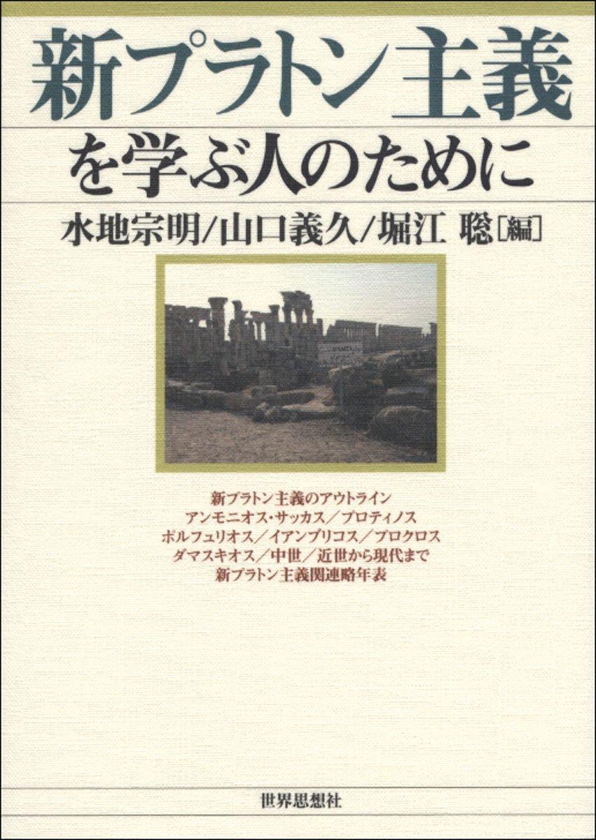 Read Online Shin puraton shugi o manabu hito no tameni ebook