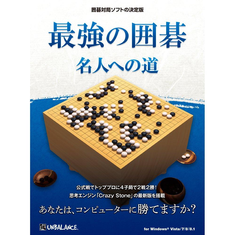 最強の囲碁 ~名人への道~ B00QUBL50C Parent
