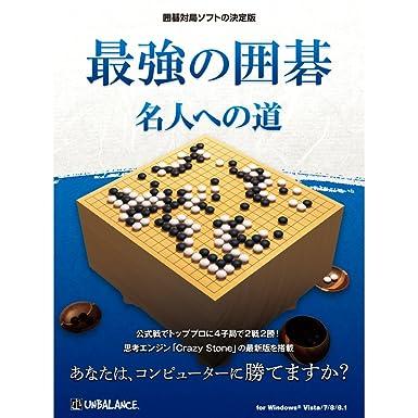 Amazon | 最強の囲碁 ~名人への...