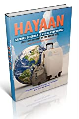 HAYAAN: A Long Journey of the Nomad Boy (Somali Edition) (First Edition Book 1) Kindle Edition