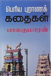 Puranam pdf periya