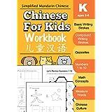 Chinese For Kids Workbook: Kindergarten Mandarin Chinese Ages 5-6 (Chinese For Kids Workbooks)