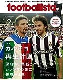 月刊フットボリスタ 2017年2月号