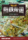 鋼鉄帝国-STEEL EMPIRE- 【初回特典】鋼鉄帝国オリジナルサウンドトラック 同梱