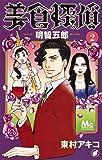 美食探偵 明智五郎 2 (マーガレットコミックス)