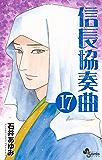 信長協奏曲(17) (ゲッサン少年サンデーコミックス)