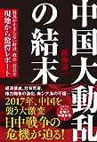 中国大動乱の結末: 混乱が止まらない経済・政治・社会を現地から驚愕レポート