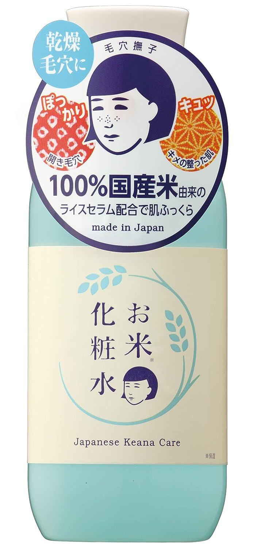 毛穴撫子 お米の化粧水