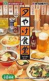 ぷちサンプル 夕やけ食堂 BOX商品 1BOX=8個入り、全8種類