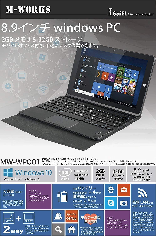 Windowsタブレット,M-WORKS
