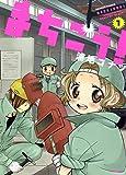 まちこう! (1) (バンブーコミックス)