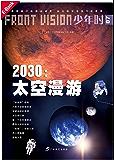 少年时·2030:太空漫游(从拜访冥王星到登陆火星)