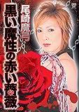 尾崎魔弓  黒い魔性の赤い薔薇 [DVD]