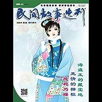 民间故事选刊·下 月刊 2018年12期
