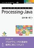 ドリル形式で楽しく学ぶ Processing-Java (Future Coders(NextPublishing))