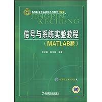 高等院校精品课程系列教材•省级•信号与系统实验教程(Matlab版)