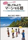 【Amazon.co.jp 限定】ヤッコエ! マーシャル諸島 話してみよう! マーシャル語