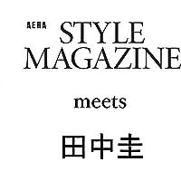 AERA STYLE MAGAZINE (アエラスタイルマガジン) meets 田中圭 (AERAムック)