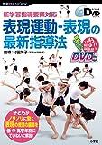 新学習指導要領対応 表現運動・表現の最新指導法: よくわかるDVDシリーズ (教育技術MOOK よくわかるDVDシリーズ)