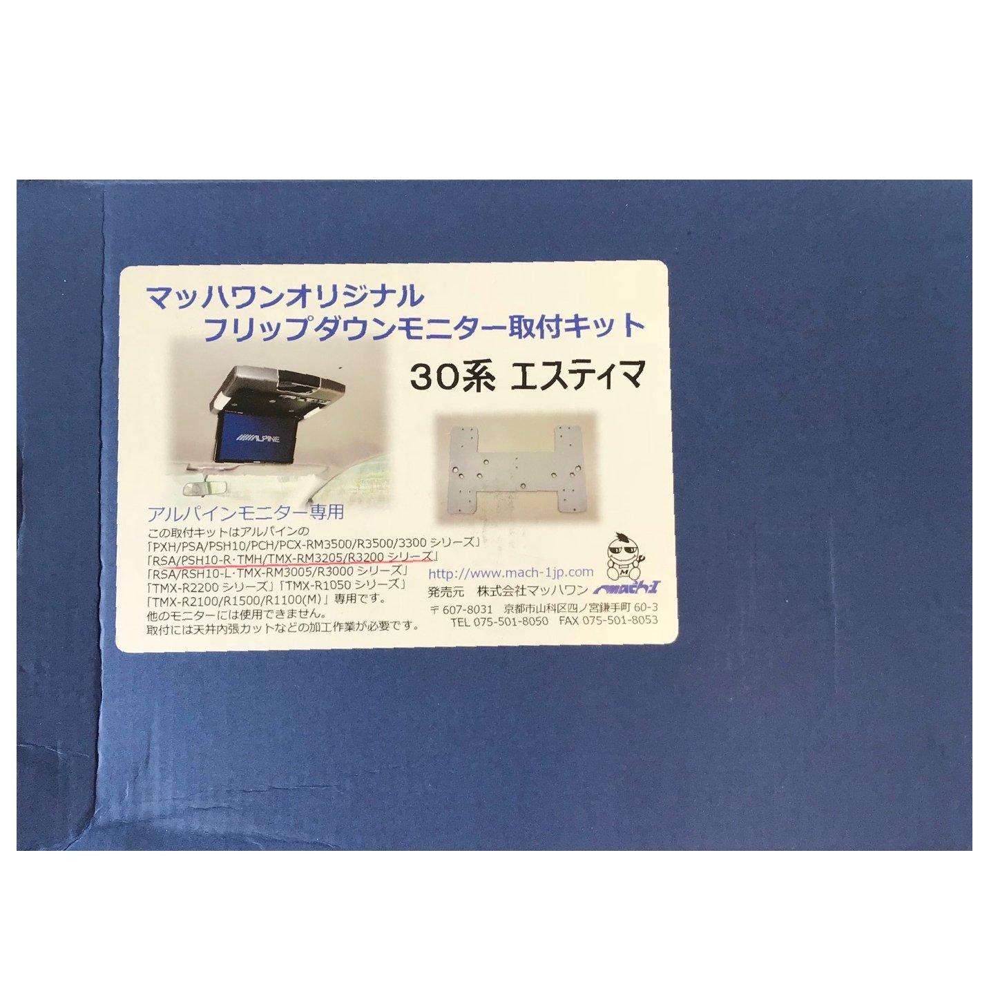【マッハワン】フリップダウンモニター取付キット 30系エスティマ ALPINE「RSA/PSH10-RTMH/TMX-RM3205/R3200シリーズ」」シリーズ用 B07D46SCDN