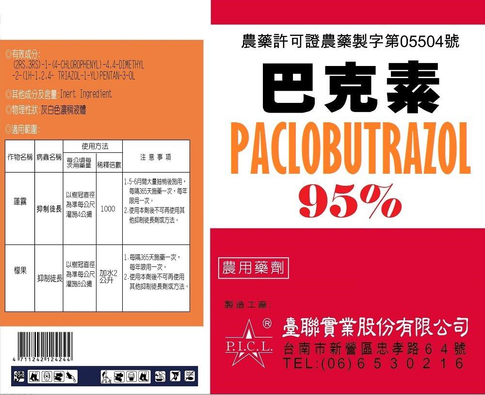 Paclobutrazol PBZ 95/% 5g work similar as chlormequat chloride
