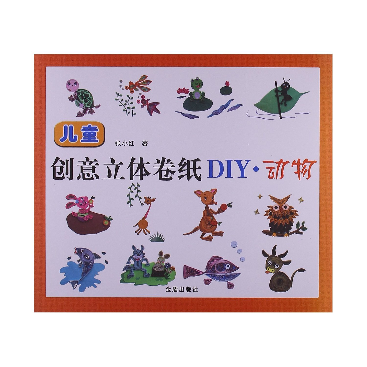 Download Childrens DIY: Three-dimensional Paper Making-Animals (Chinese Edition) pdf