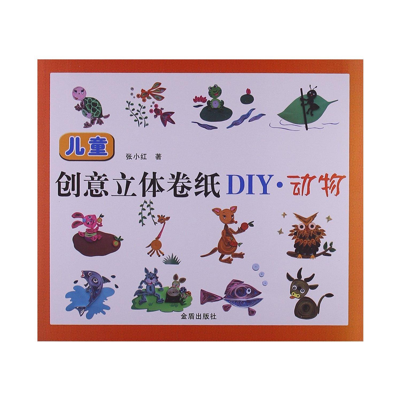 Download Childrens DIY: Three-dimensional Paper Making-Animals (Chinese Edition) pdf epub