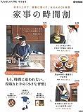 大人のおしゃれ手帖特別編集 家事の時間割 (e-MOOK)