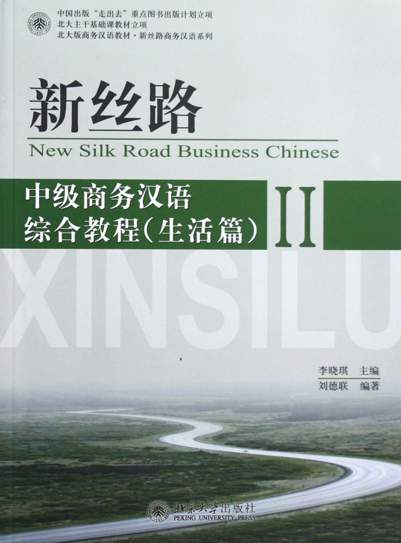 Download New Silk Road: An Integrated Business Chinese for Intermediate Students(About Living) (II) (Chinese Edition) PDF